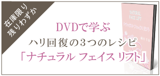たるみを無くすDVD