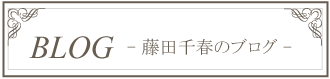 藤田千春アメブロ