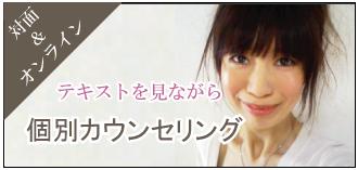藤田千春の美容カウンセリング